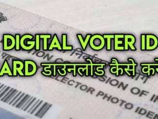 Digital Voter ID Card Download कैसे करे ?