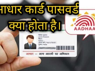Aadhar Password
